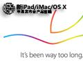 新iPad/iMac/OS X 苹果发布会产品前瞻