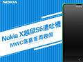 Nokia X越狱S5遭吐槽 MWC落幕首周趣闻