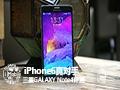 iPhone6真对手 三星GALAXY Note4评测