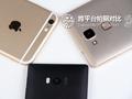 lumia930/Plus/mate7跨平台拍照对比