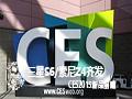 三星S6/索尼Z4已就位 CES2015新品前瞻