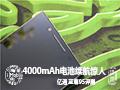 4000mAh电池续航惊人 亿通至尊95评测