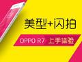 美型+闪拍 OPPO R7/R7 Plus体验视频