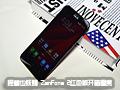 怪兽也妩媚 ZenFone 2红色版开箱图赏