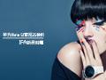 华为Mate S/索尼Z5领衔 IFA新品前瞻