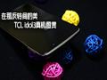 在那反转间的美 TCL idol3真机图赏