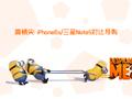 高精尖 iPhone6s/三星Note5对比导购