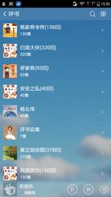 Screenshot_2014-11-27-15-50-01