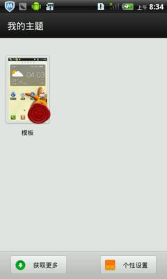 豌豆荚截图20121102173424