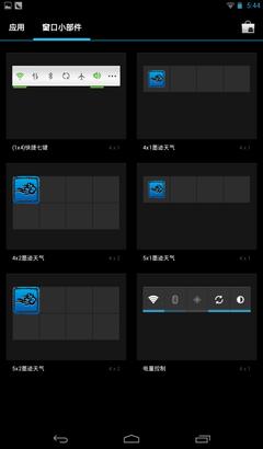 Screenshot_2012-11-28-17-44-57