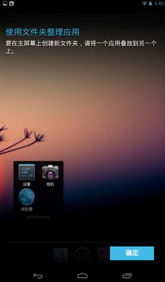 Screenshot_2012-11-28-17-43-15