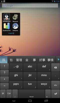 Screenshot_2012-11-28-17-44-01