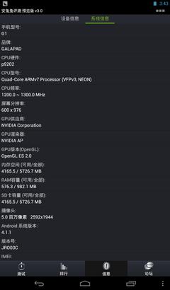 Screenshot_2012-11-28-15-44-00