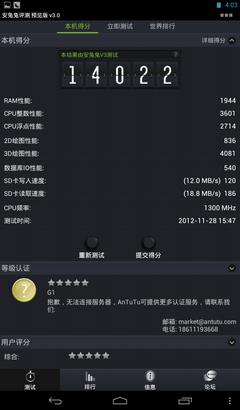 Screenshot_2012-11-28-16-03-53