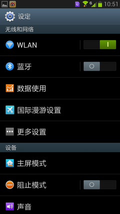 Screenshot_2012-12-01-10-51-20