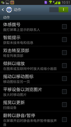Screenshot_2012-12-01-10-51-31