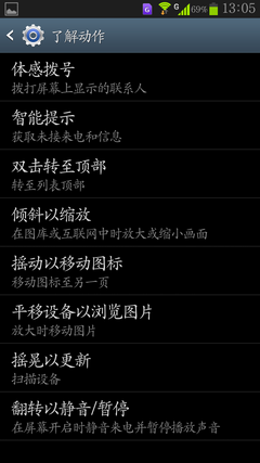 Screenshot_2012-12-01-13-05-48