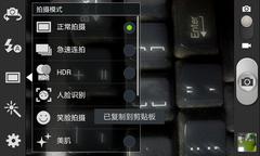 Screenshot_2012-12-03-18-49-16