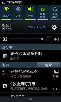 Screenshot_2012-12-03-18-47-01