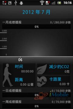 豌豆荚截图20120706101704