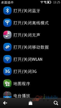 VoiceScreenShot_2012525132536