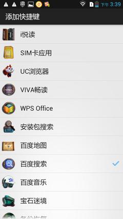 Screenshot_2013-01-05-15-39-05