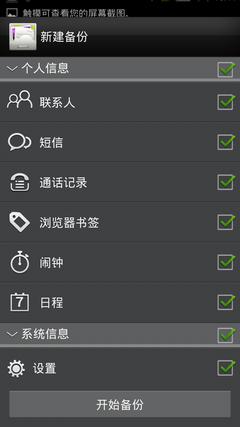 Screenshot_2013-01-16-22-44-41