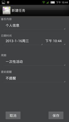 Screenshot_2013-01-16-22-44-53