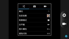 Screenshot_2013-12-02-08-33-26