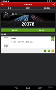Screenshot_2013-12-04-14-18-37