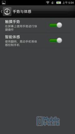 Screenshot_2013-12-24-06-04-41