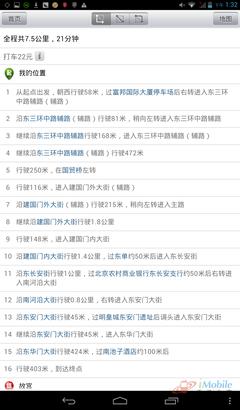 Screenshot_2013-05-06-13-32-14