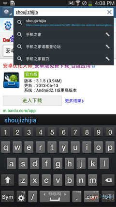 Screenshot_2013-07-03-16-08-25