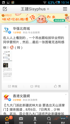Screenshot_2013-07-31-10-14-05