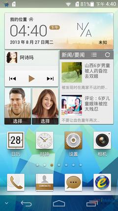 Screenshot_2013-08-27-16-40-43