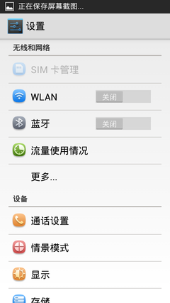 Screenshot_2013-01-05-00-15-21
