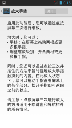 Screenshot_2013-01-05-00-15-48
