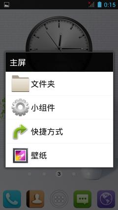 Screenshot_2013-01-05-00-15-55