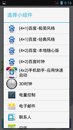 Screenshot_2013-01-05-00-16-02