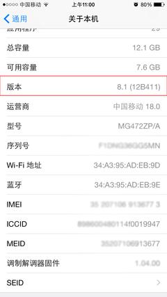 iPhone 6港版