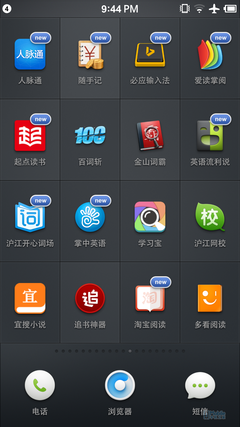 Screenshot_2014-11-19-21-44-39_桌面