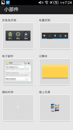 Screenshot_2014-11-21-19-24-06