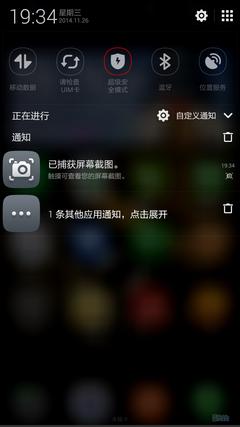 Screenshot_2014-11-26-19-34-18