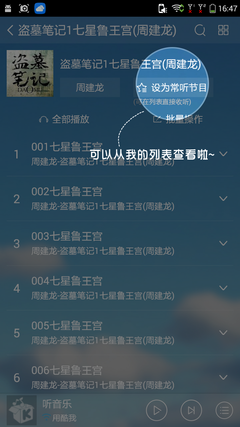 Screenshot_2014-11-27-16-47-14