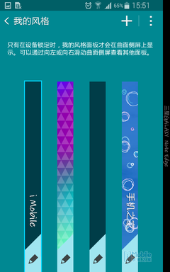 三星 Note Edge (18)