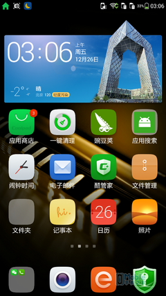 Screenshot_2014-12-26-03-06-39