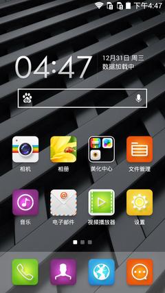 Screenshot_2014-12-31-16-47-03