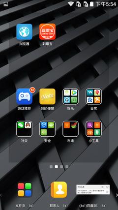 Screenshot_2014-12-31-17-54-54