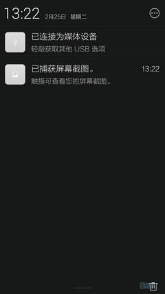 Screenshot_2014-02-25-13-22-22