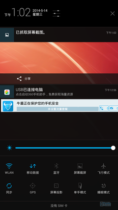 Screenshot_2014-05-14-13-02-58